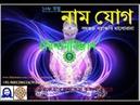 Hare Krishna's Truth হরে কৃষ্ণ নাম যোগ P4 Hari Naam Tatwa By SadhGuru Maharishi Malobaba