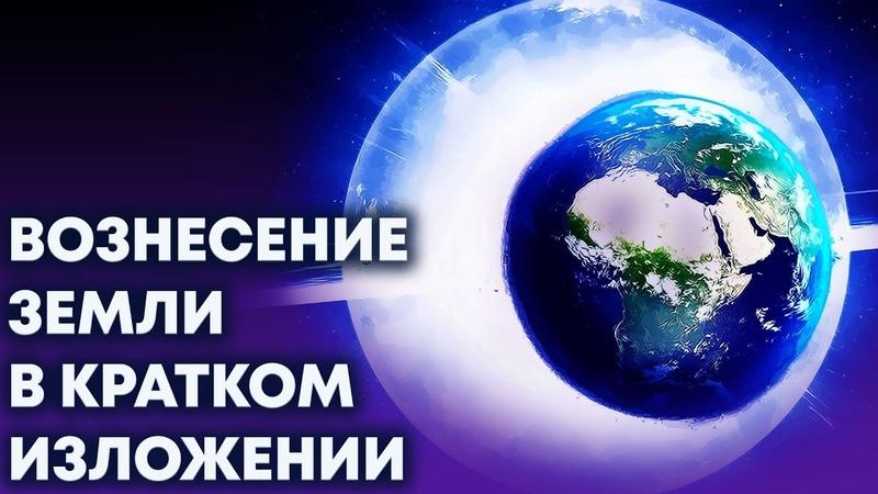 Вознесение Земли в кратком изложении