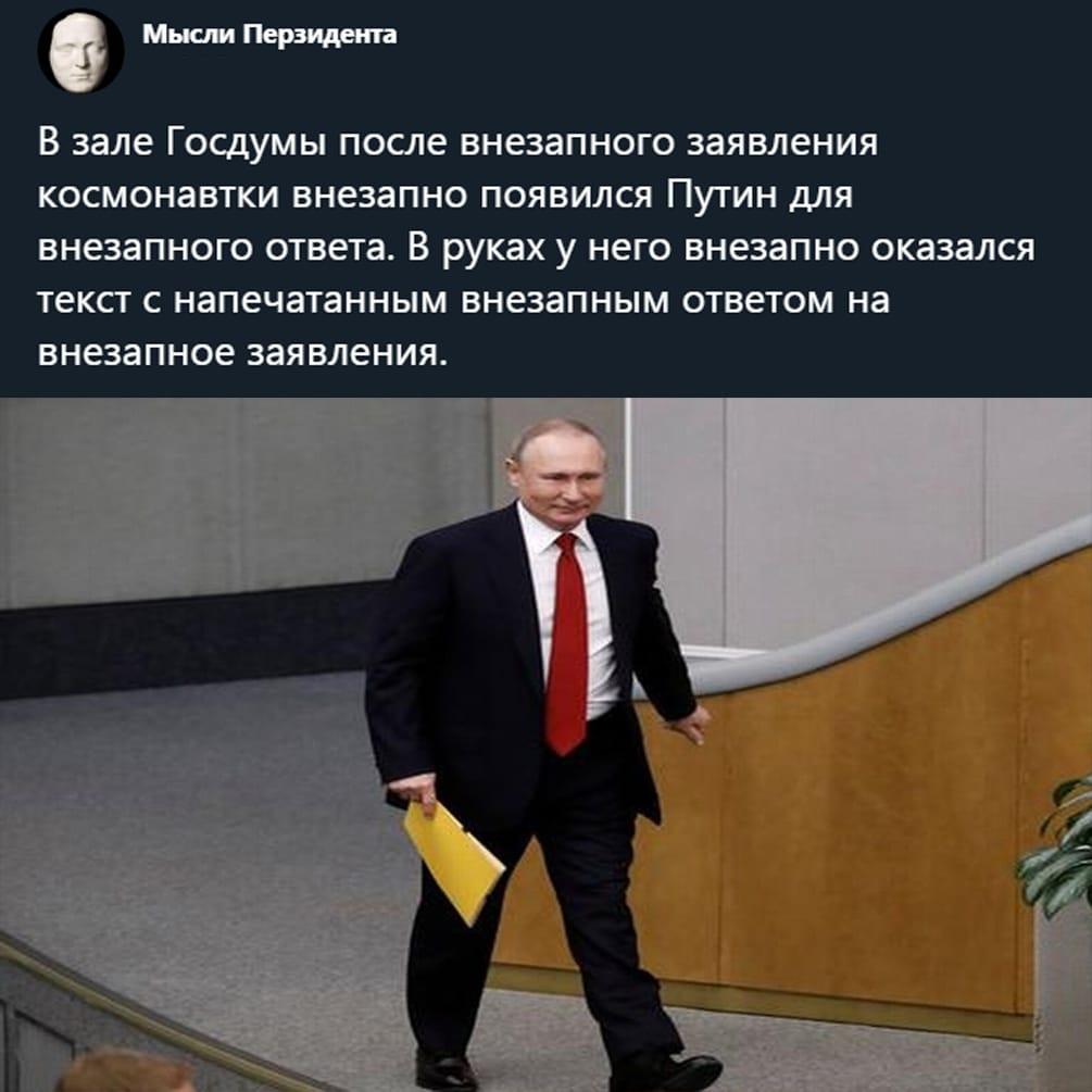 «Бездарно просрав 20 наших лет, Путин просит ещё 16»