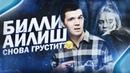 Billie Eilish Everything I wanted Перевод и Разбор Новой песни Билли Айлиш