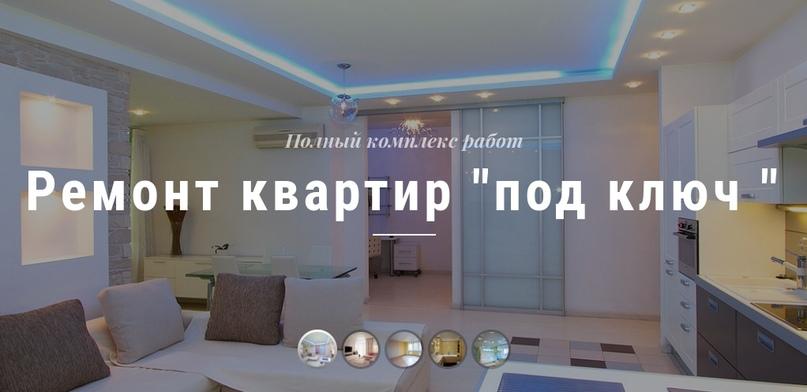 Ремонт комнаты подМосква
