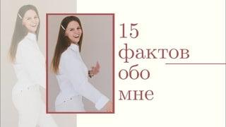 TAG 15 фактов обо мне   Фриланс, психология, зависть, феминизм :) ТЭГ