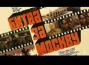 Битва за Москву:Тайфун Серия 2 (фильм 1985 г. Ю.Озерова)