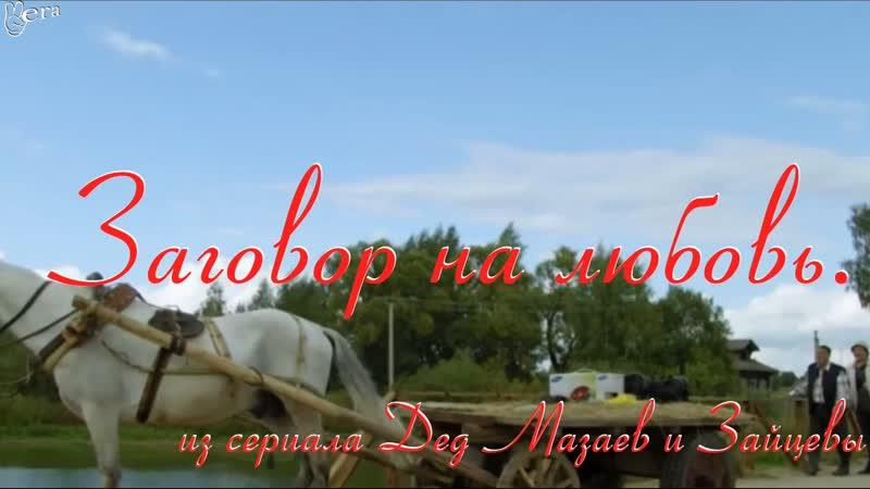 Заговор на любовь из сериала Дед Мазаев и Зайцевы