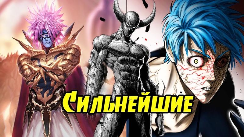 Топ 10 сильнейших монстров из аниме Ванпанчмена