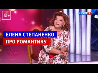 Елена Степаненко о том, как найти романтику в повседневной жизни  Юморина - Россия 1