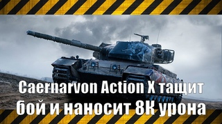 Caernarvon Action X тащит бой и наносит 8К урона