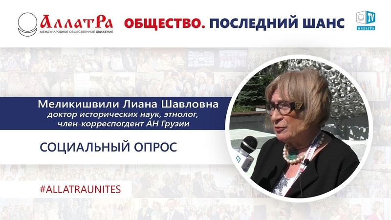 Меликишвили Лиана Шавловна Грузия Тбилиси Социальный опрос про созидательное общество