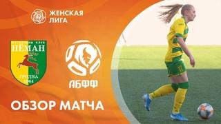 Видеообзор матча Неман - АБФФ WU-19. Женская лига Беларуси