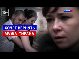 Избила любовницу: жена хочет вернуть в семью мужа-тирана  Андрей Малахов. Прямой эфир  Россия 1