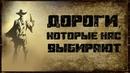 Виктор Точинов Дороги которые нас выбирают