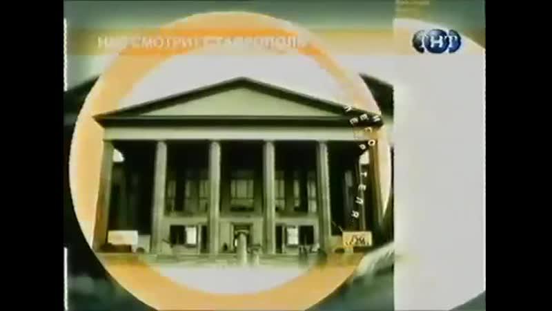 Заставка Нас смотрит Ставрополь (ТНТ, 2000-2002)