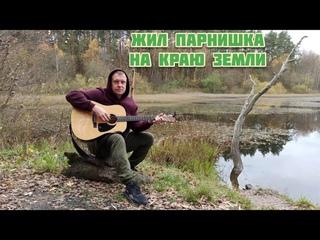 """""""ЖИЛ ПАРНИШКА НА КРАЮ ЗЕМЛИ"""" под гитару, версия нашего двора"""