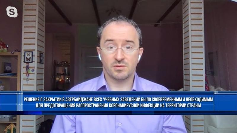 Закрытие в Азербайджане школ и вузов предотвратило широкое распространение коронавируса