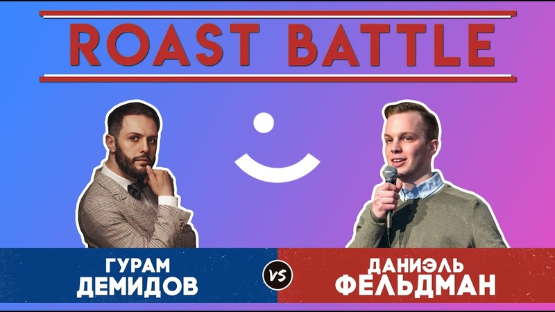 Roast BattleТурнир 2019 Гурам Демидов vs Даниэль Фельдман