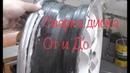 Аргоновая сварка литого диска от и до