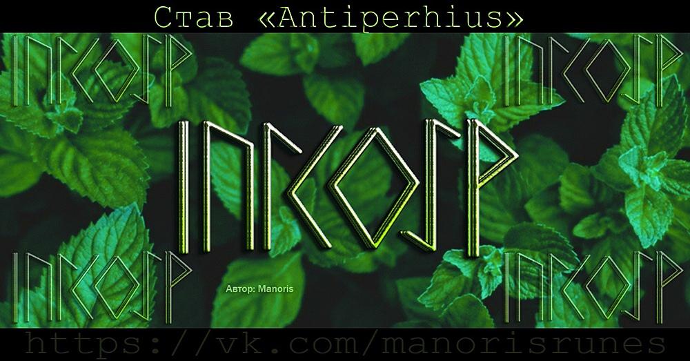 "Став ""Antiperhius"" (Против перхоти) CAdl1K7Fixc"