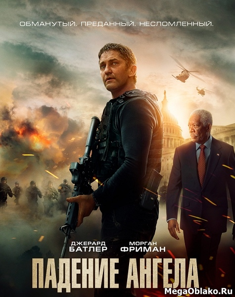 Падение ангела / Angel Has Fallen (2019/WEB-DL/WEB-DLRip)