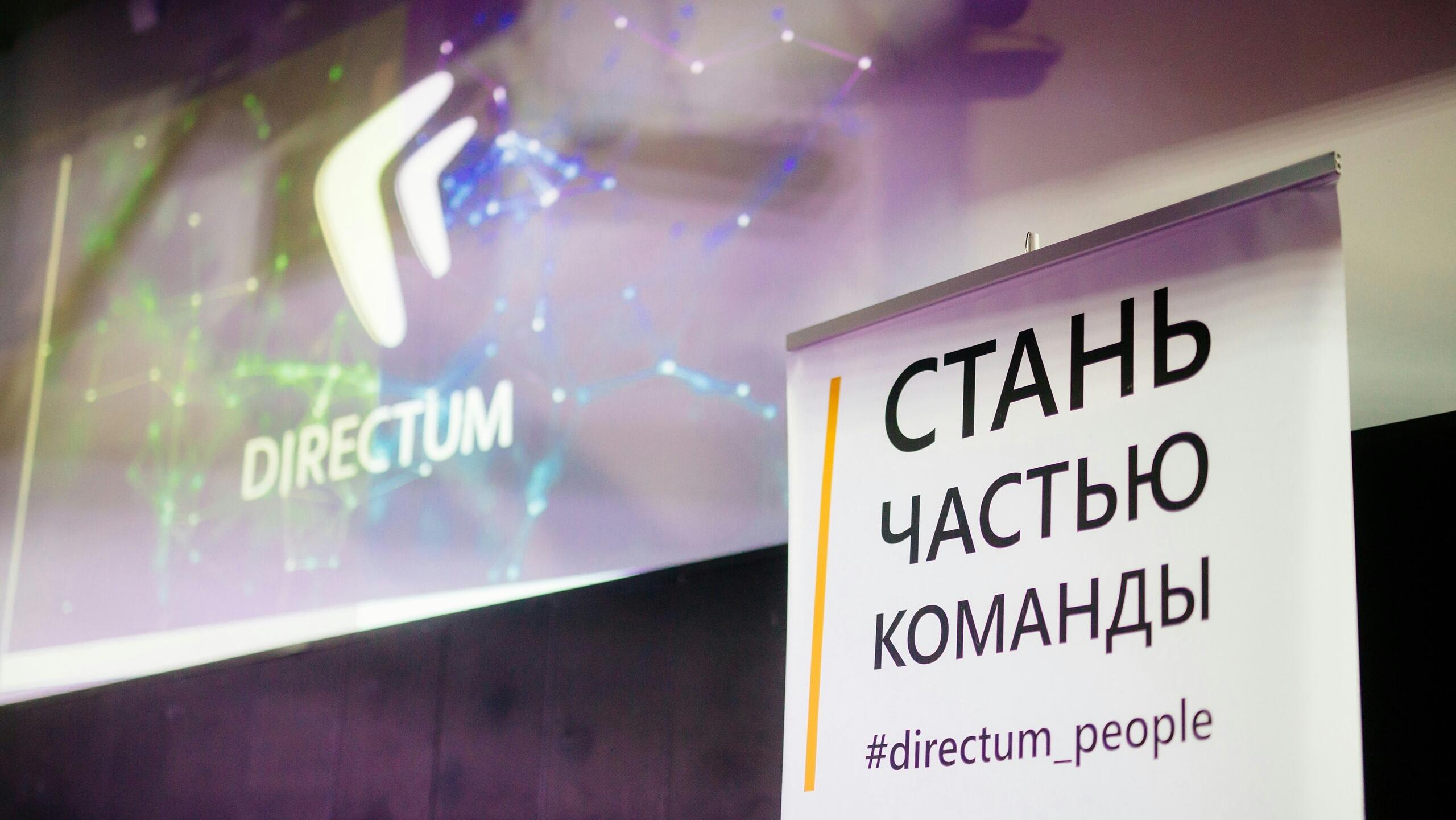 DIRECTUM | Cерия технических митапов Directum
