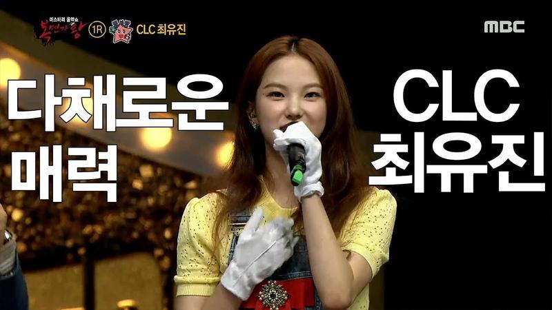 [Reveal] Star Candy is CLC Choi Yujin 복면가왕 20191006