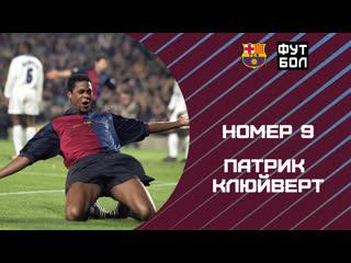 Фильм о Патрике Клюйверте! Клубное ТВ Барселоны на #ТелеканалФутбол
