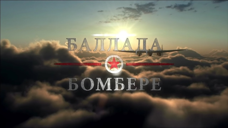 The Bomber Trailer Баллада о Бомбере Трейлер