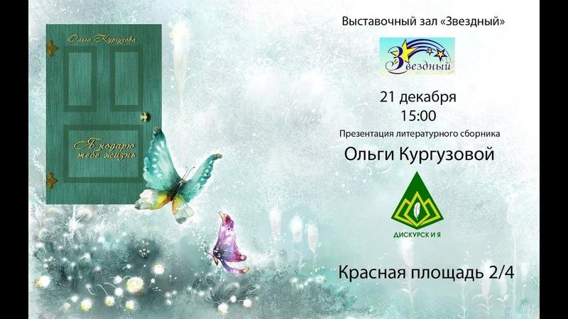 Презентация сборника Ольги Кургузовой Я подарю тебе жизнь