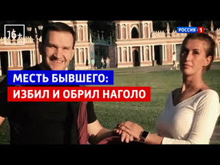 Из мести экс-супруг избил жену и обрил ей голову  Андрей Малахов. Прямой эфир  Россия 1