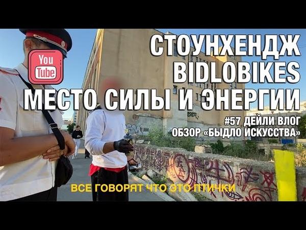 BIDLOBIKES 57 СТОУНХЕНДЖ МЕСТО ЭНЕРГИИ И СИЛЫ в центре города ОБЗОР БЫДЛО ИСКУССТВА