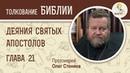 Деяния святых апостолов. Глава 21. Протоиерей Олег Стеняев. Библия