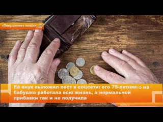В Кургане местной жительнице повысили пенсию на 1,1 рубль