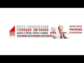 Пресс-конференция Г.А. Зюганова  Выборы в Москве. Прорыв в будущее. (Москва, )