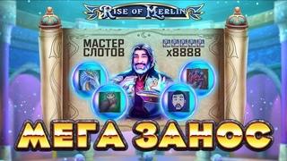 БОЛЬШОЙ ЗАНОС В КАЗИНО   RISE OF MERLIN SLOT MEGA BIG WIN   ВЫИГРЫШ В НОВЫЙ СЛОТ ОТ PLAYNGO