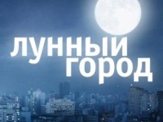 Средневековое посвящение Black Sabbath (081)    ЛУННЫЙ ГОРОД