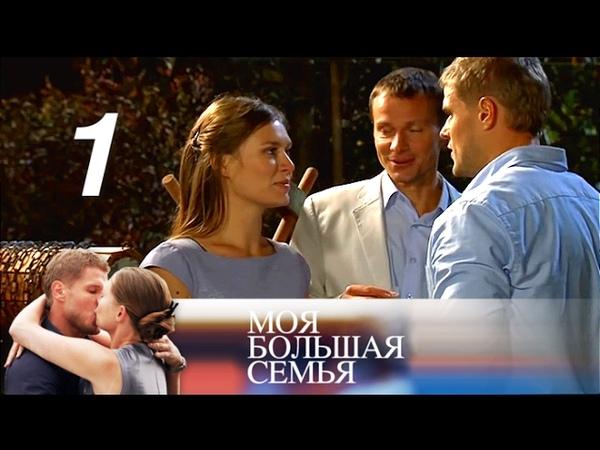 Моя большая семья Серия 1 2012 Мелодрама детектив @ Русские сериалы