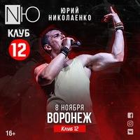 NЮ | Николаенко Юрий | Воронеж |Клуб 12