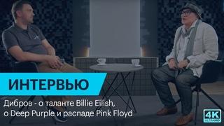 Дибров - о таланте Billie Eilish, о Deep Purple, распаде Pink Floyd и прогнувшиеся инстаграмщицы 18+