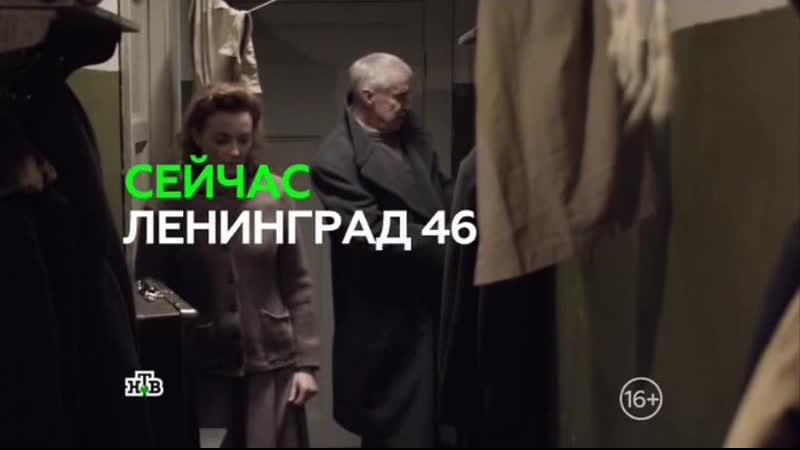 9 Ленинград 46 Борисов сосед 15 16 серии