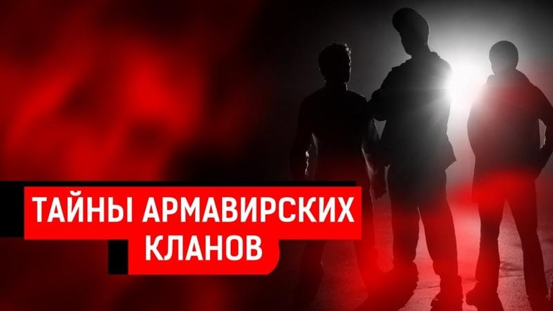 ТАЙНЫ АРМАВИРСКИХ КЛАНОВ | Журналистские расследования Евгения Михайлова