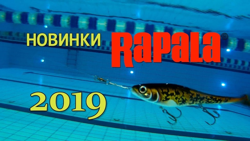 ЛУЧШИЙ ОБЗОР новинок воблеров RAPALA 2019. BEST NEW RAPALA LURES REVIEW