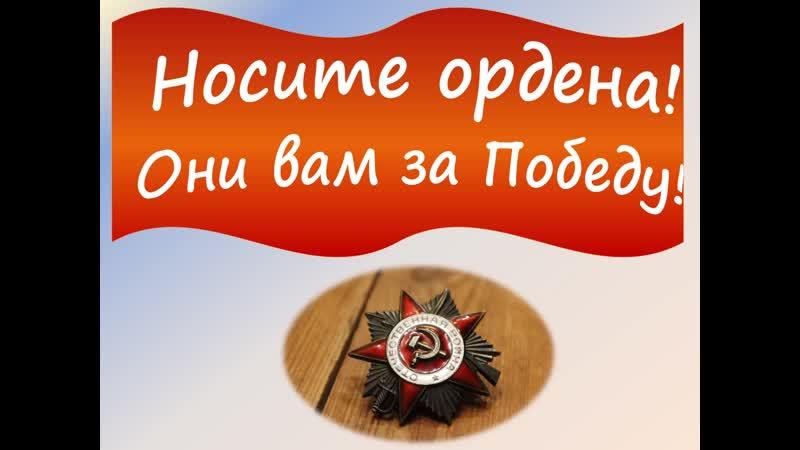 Ордена и герои Великой Отечественной войны