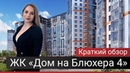 Обзор ЖК Дом на Блюхера 4 от ЛенСпецСМУ 2019