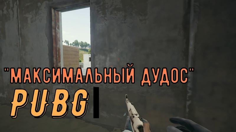 Максимальный дудос [PUBG]
