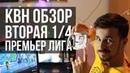 КВН ОБЗОР Премьер лига Вторая 1/4 2019 Косяков