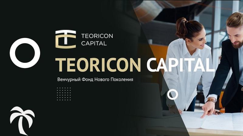 Обзор венчурного фонда Teoricon Capital (Депозит 700$ Страховка от 1000$)
