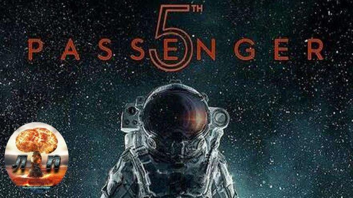 5-й пассажир (2018)