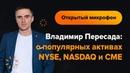 Владимир Пересада — о популярных активах NYSE, NASDAQ и CME