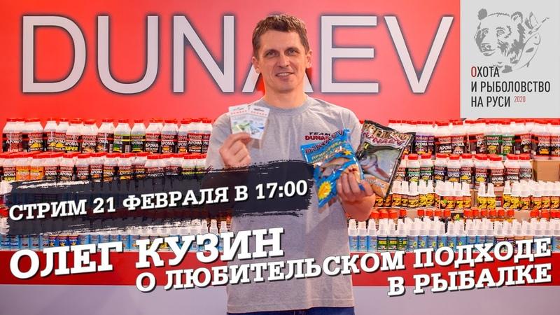 Олег Кузин о любительском подходе в рыбалке. Выставка Охота и рыболовство на Руси 2020
