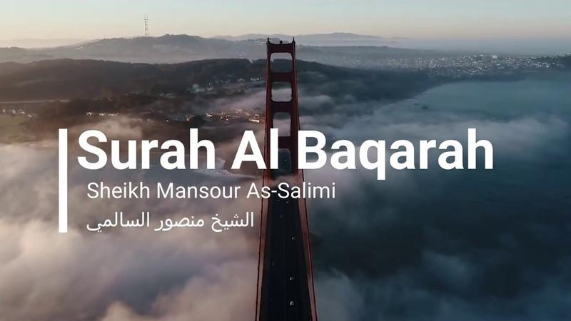 Surah Al Baqarah Sheikh Mansour As Salimi الشيخ منصور السالمي