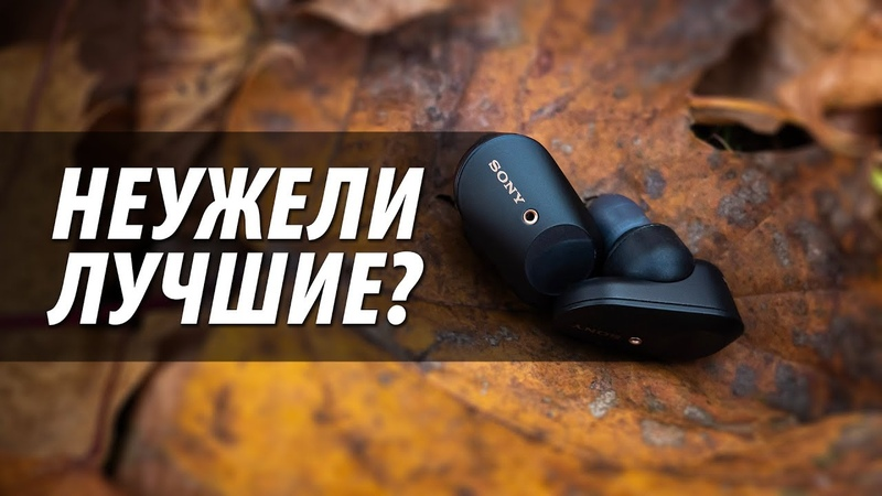 Обзор Sony WF-1000XM3: лучшие... но не идеальные.